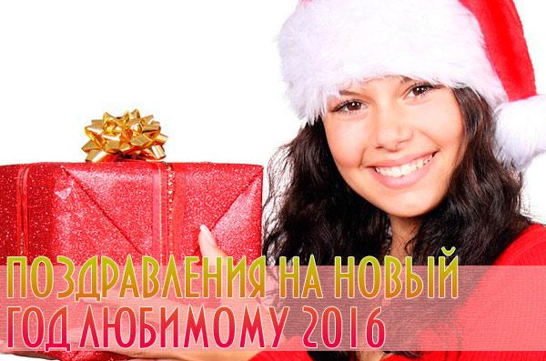 Как поздравить любимого с Новым годом