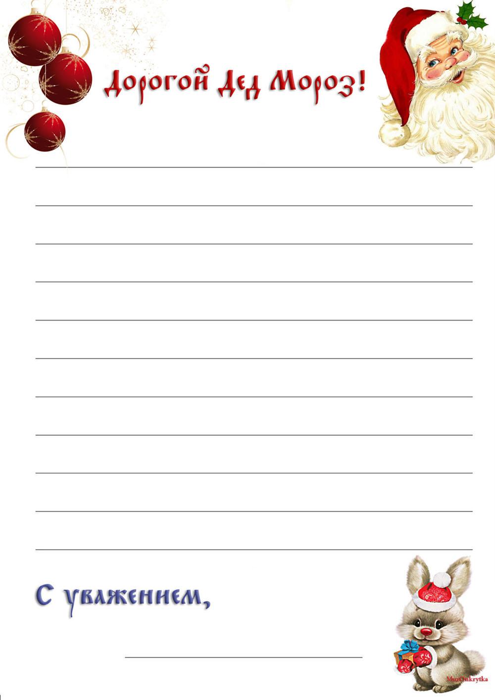 Бумага для писем дед Морозу. MuzOtkrytka.narod.ru