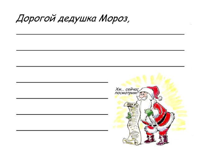 kak-pisat-pismo-dedu-morozu-s-rebenkom-5