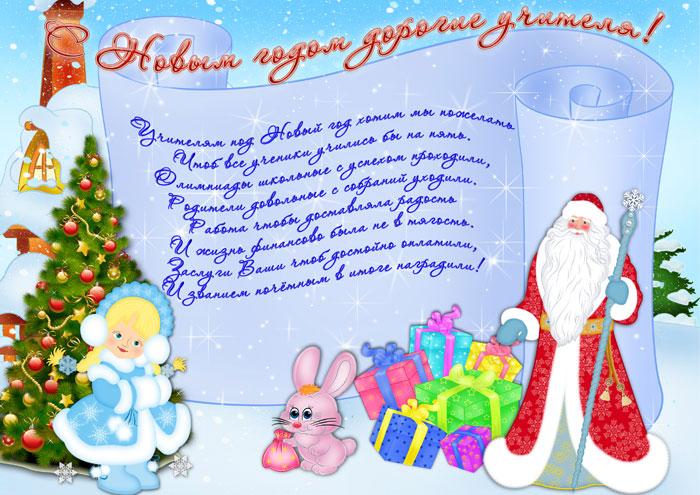novogodnie-pozdravleniya-dlya-uchitelej-1