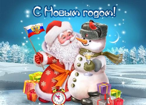 Новогодние поздравления для учителей