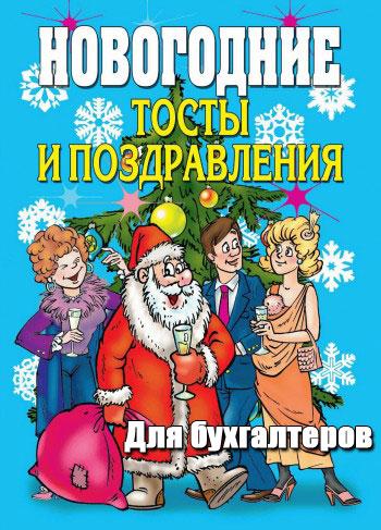novogodnie-tosty-i-pozdravleniya-dlya-buxgalterov