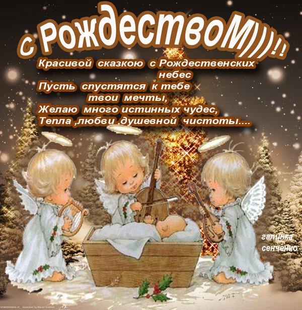 Поздравления с рождеством к друг другу
