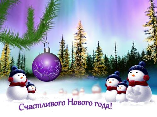 Поздравления с Новым годом для каждого знака зодиака