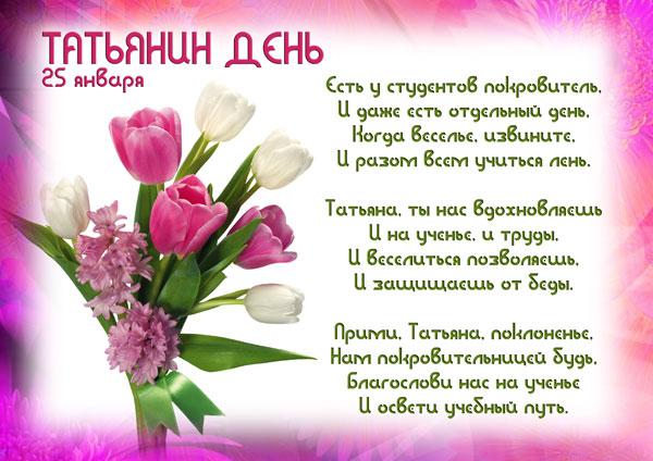 korotkie-pozdravleniya-sms-v-stixax-na-tatyanin-den-1