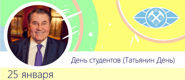 pozdravlenie-rektora-s-tatyaninym-dnem-studentam
