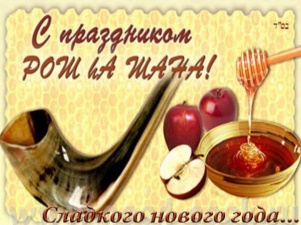 pozdravleniya-na-evrejskij-novyj-god-rosh-xa-shana-2