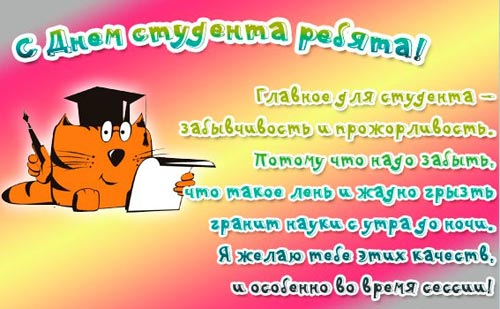 Поздравления в Татьянин день для студентов