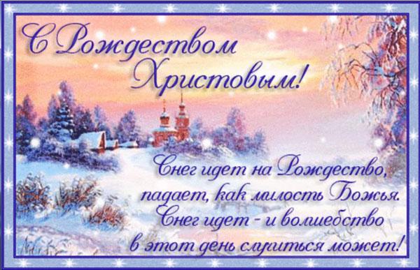 pozdravleniya-s-rozhdestvom-dyade-v-stixax