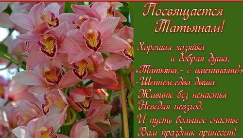 Поздравления в Татьянин день для Татьяны