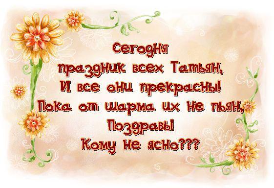 pozdravleniya-s-tatyaninym-dnem-v-proze