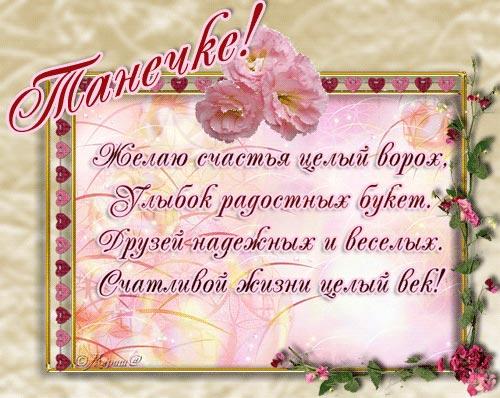 Поздравления в Татьянин день с днем ангела