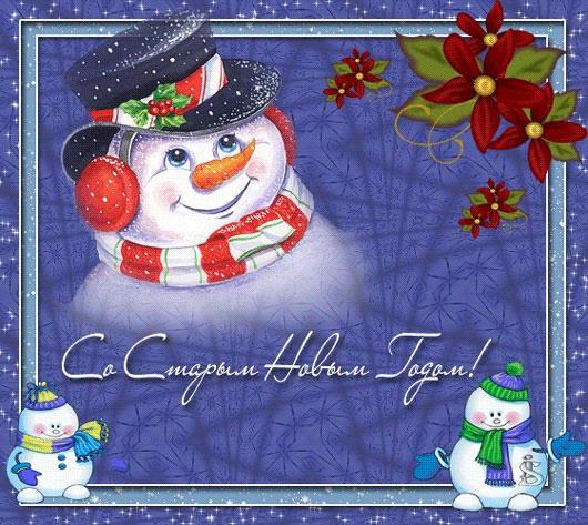 Веселые поздравления на Старый Новый год с открытками