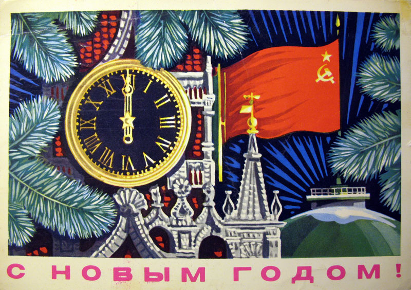 starye-sovetskie-otkrytki-s-novym-godom-26
