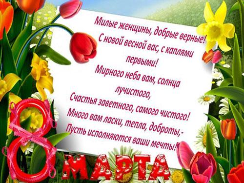Поздравления с 8 марта женщинам