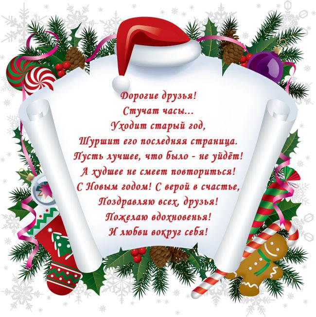 novogodnie-pozdravleniya-dlya-druzej-sms-v-stixax-1