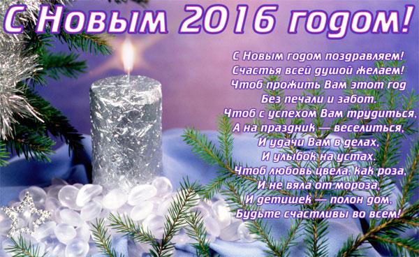 novogodnie-pozdravleniya-dlya-druzej-sms-v-stixax