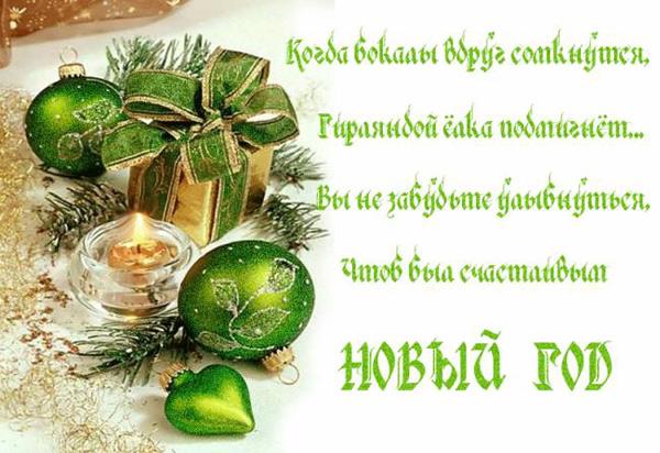 novogodnie-tosty-chetverostishya-3