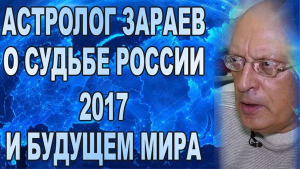 astroprognoz-aleksandra-zaraeva-na-2017-god-dlya-rossii-i-mira