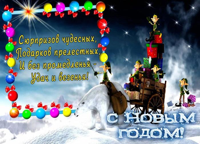 pozdravitelnye-sms-chetverostishya-dlya-kolleg-na-novyj-god