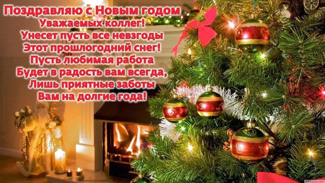 pozdravleniya-dlya-kolleg-po-rabote-s-novym-godom-v-stixax