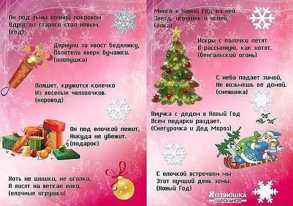 Загадки о зиме и елке о новом годе