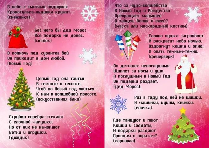 zagadki-na-novyj-god-novogodnej-tematiki-2
