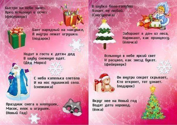 zagadki-na-novyj-god-novogodnej-tematiki-3