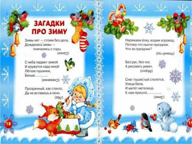 zagadki-na-novyj-god-novogodnej-tematiki-4