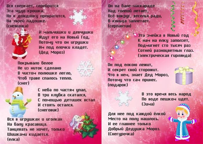 zagadki-na-novyj-god-novogodnej-tematiki-5