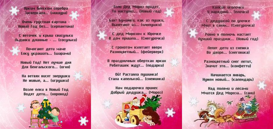 zagadki-na-novyj-god-novogodnej-tematiki-6
