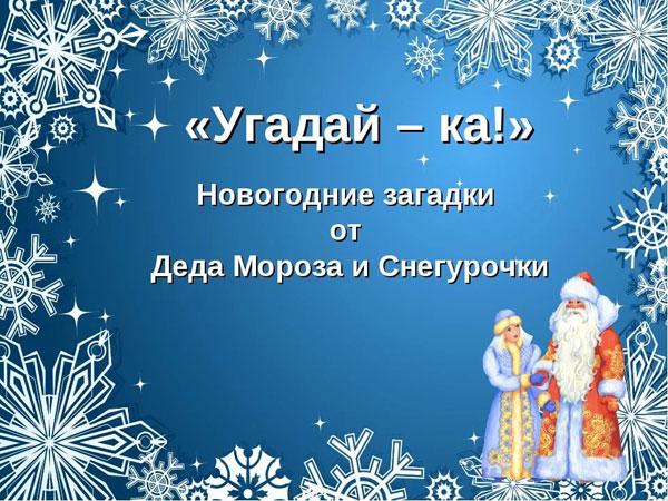 zagadki-na-novyj-god-novogodnej-tematiki-7