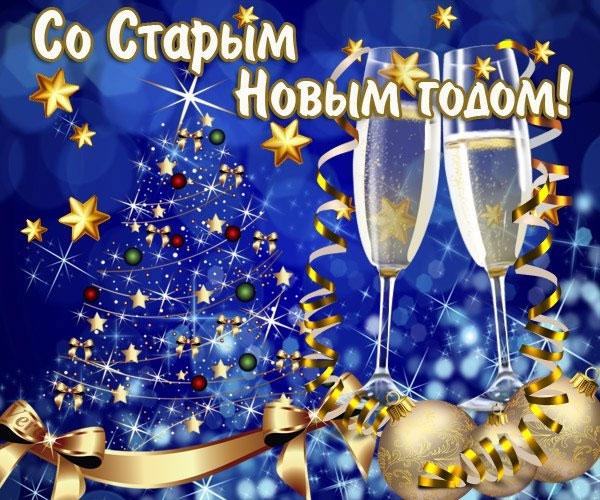 krasivye-pozdravleniya-so-starym-novym-godom-v-stixax