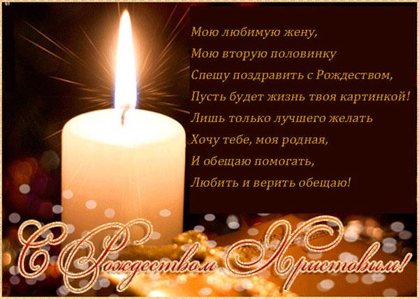 pozdravleniya-s-rozhdestvom-dlya-zheny-suprugi-1