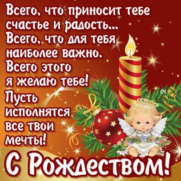 pozdravleniya-s-rozhdestvom-dlya-zheny-suprugi-3