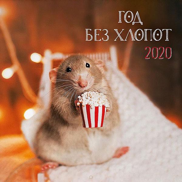 pozdravleniya-s-novym-godom-krysy-myshi-2020-kollegam