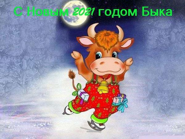 pozdravleniya-k-novomu-godu-byka-2021-v-proze-1