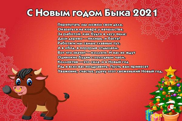 pozdravleniya-kollegam-na-novyj-god-2021-byka