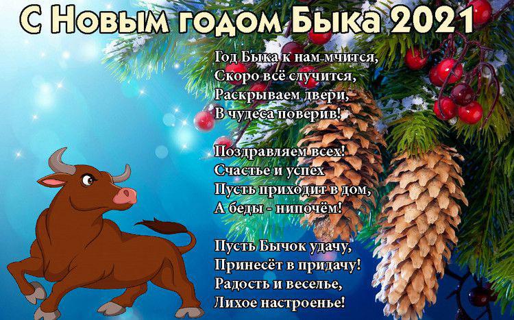 pozdravleniya-s-novym-godom-byka-2021-v-stixax-3