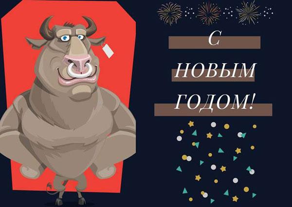 prikolnye-pozdravleniya-s-godom-byka-2021-1