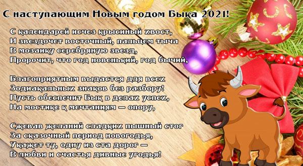 prikolnye-pozdravleniya-s-godom-byka-2021-2