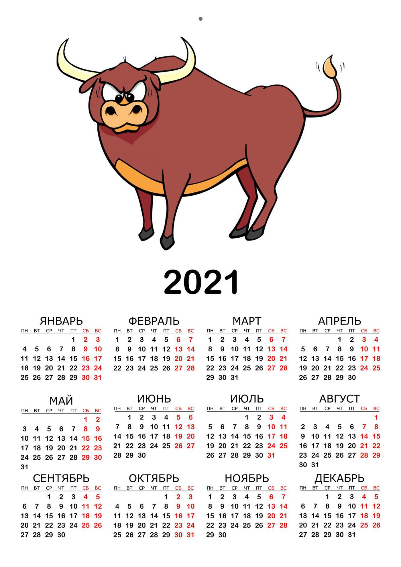 kalendar-na-novyj-god-byka-2021-s-izobrazheniem-simvola-goda-1