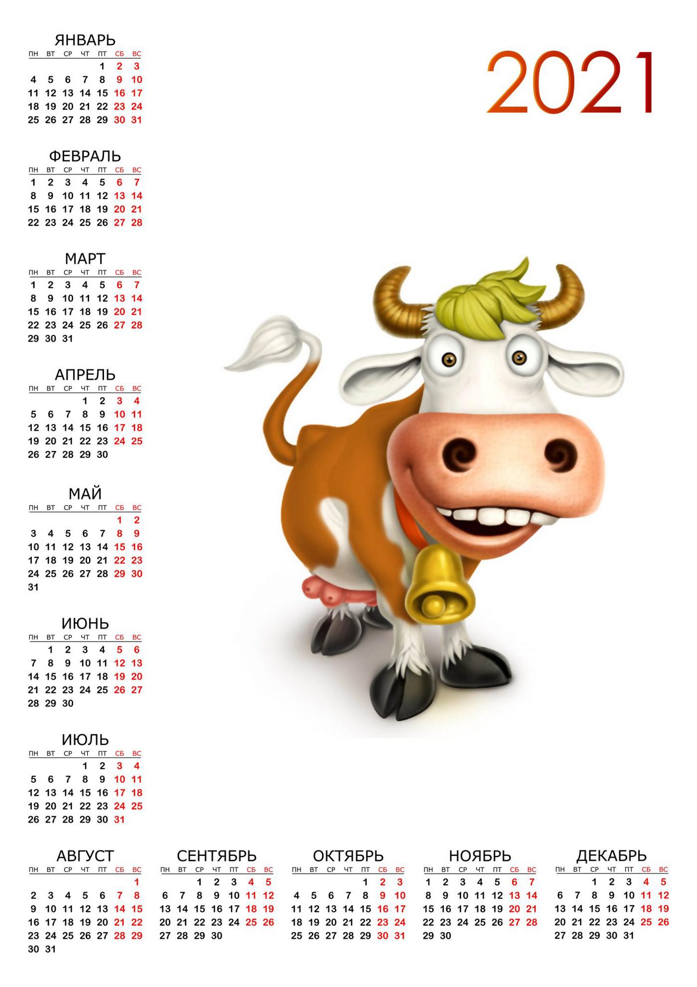 kalendar-na-novyj-god-byka-2021-s-izobrazheniem-simvola-goda-2