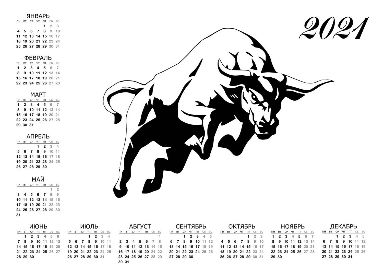 kalendar-na-novyj-god-byka-2021-s-izobrazheniem-simvola-goda-5