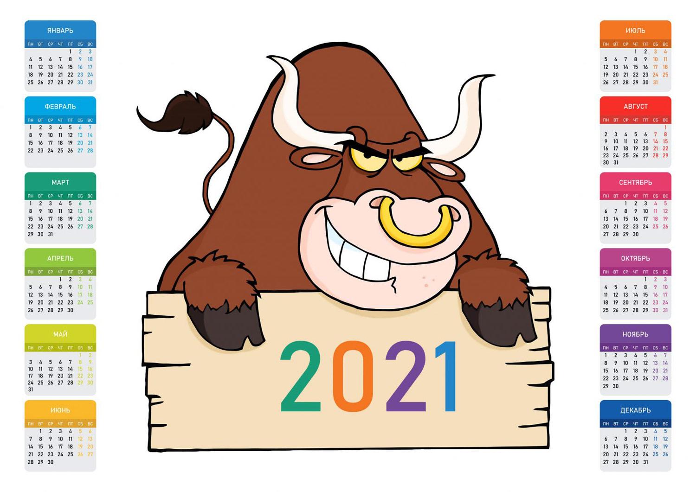 kalendar-na-novyj-god-byka-2021-s-izobrazheniem-simvola-goda-8