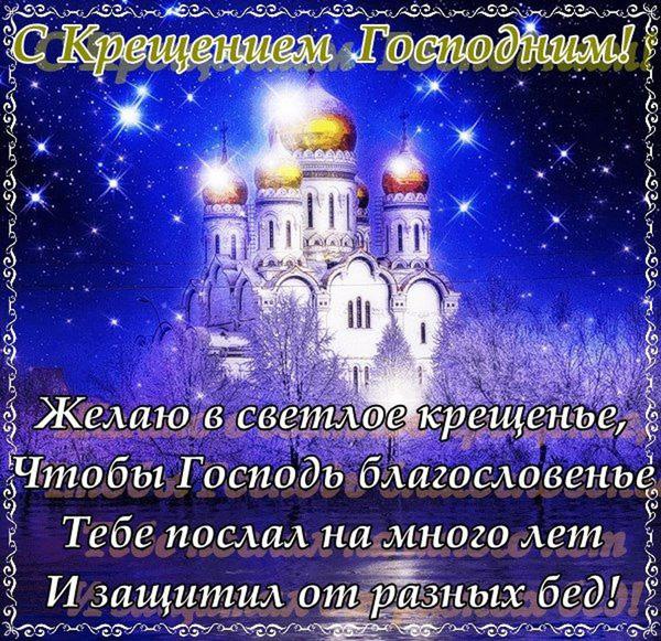 pozdravleniya-s-kreshheniem-mame-1