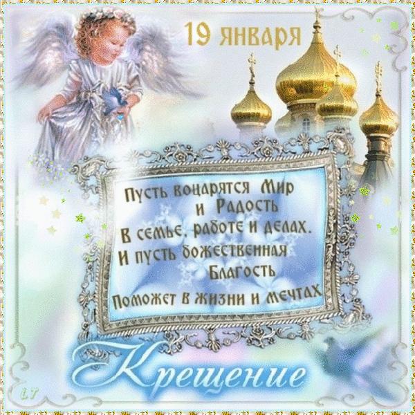 pozdravleniya-s-kreshheniem-mame-2